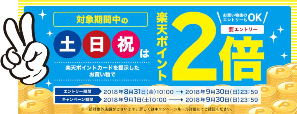 【9月の買い物は土日祝がお得】カード提示の買い物で楽天ポイントが2倍!