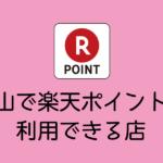 富山で楽天ポイントが貯まる&使えるお店一覧まとめ