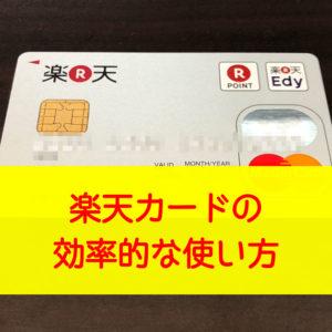 楽天カードのお得なポイントの貯め方