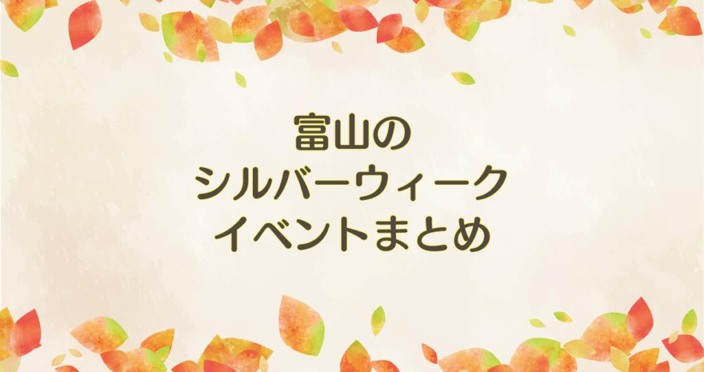 【富山のシルバーウィークおでかけイベント情報2018】予定や計画の参考に!