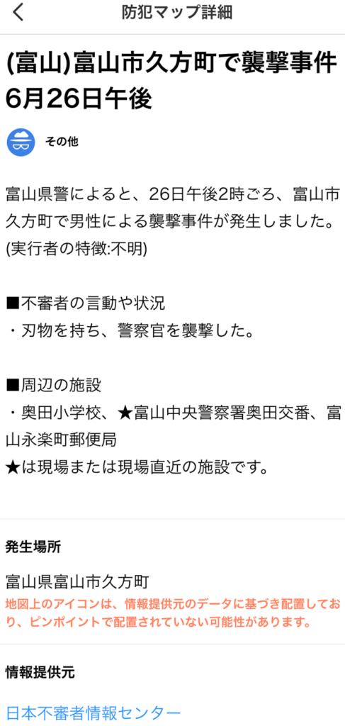 Yahoo!MAPアプリの防犯マップの不審者情報