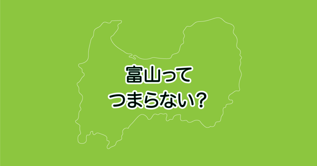 富山がつまらないのは、自分自身がツマラナイから。