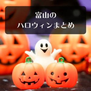 【富山のハロウィン】イベントや仮装グッズ・特殊メイクなどまとめ