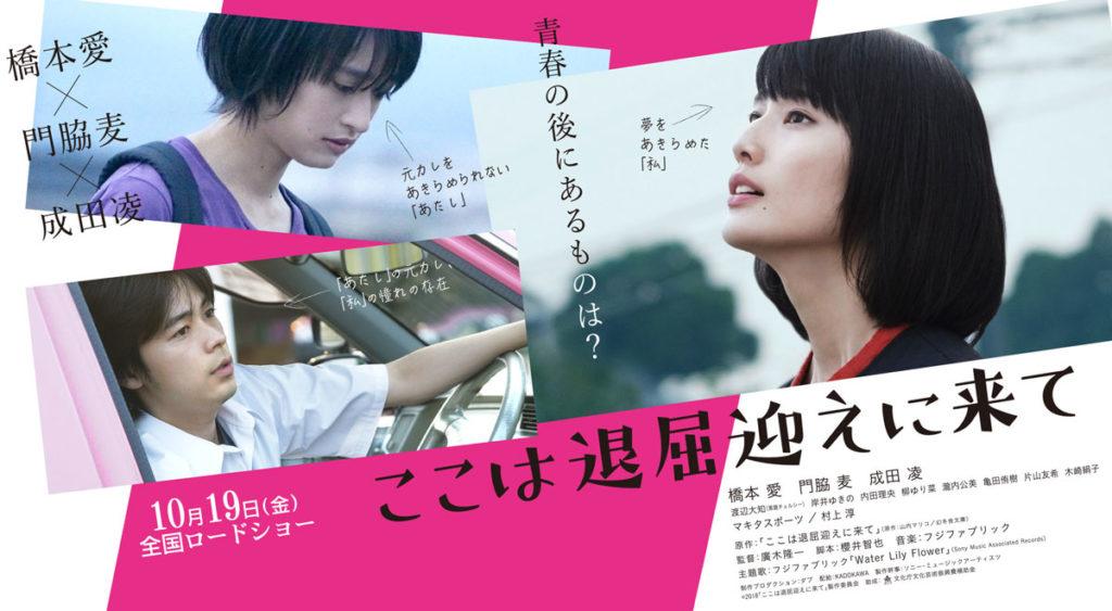 映画「ここは退屈迎えに来て」富山のロケ地・あらすじ・監督・キャスト調べてみた!