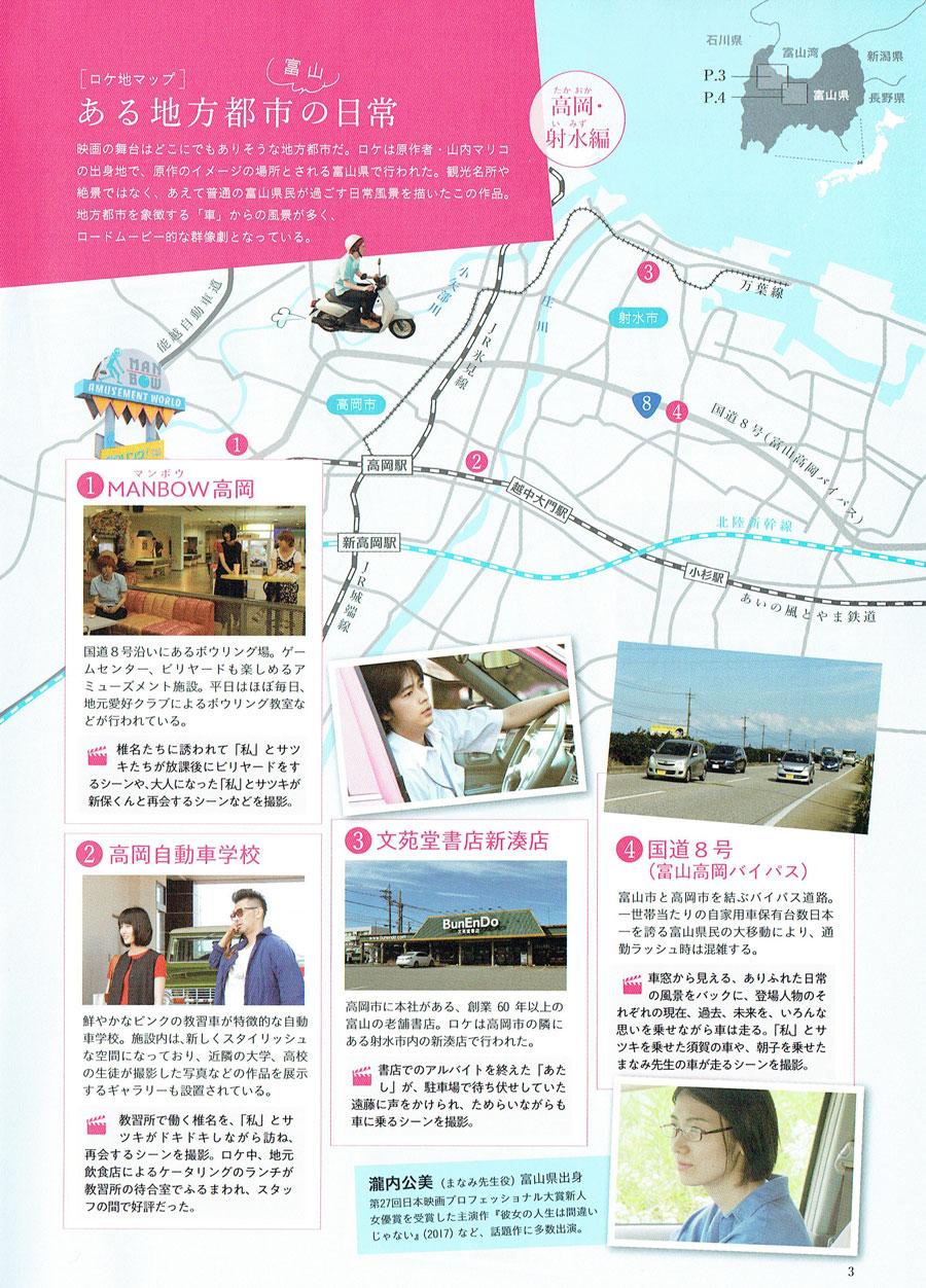 富山のロケ映画「ここは退屈迎えに来て」のロケ地マップ1