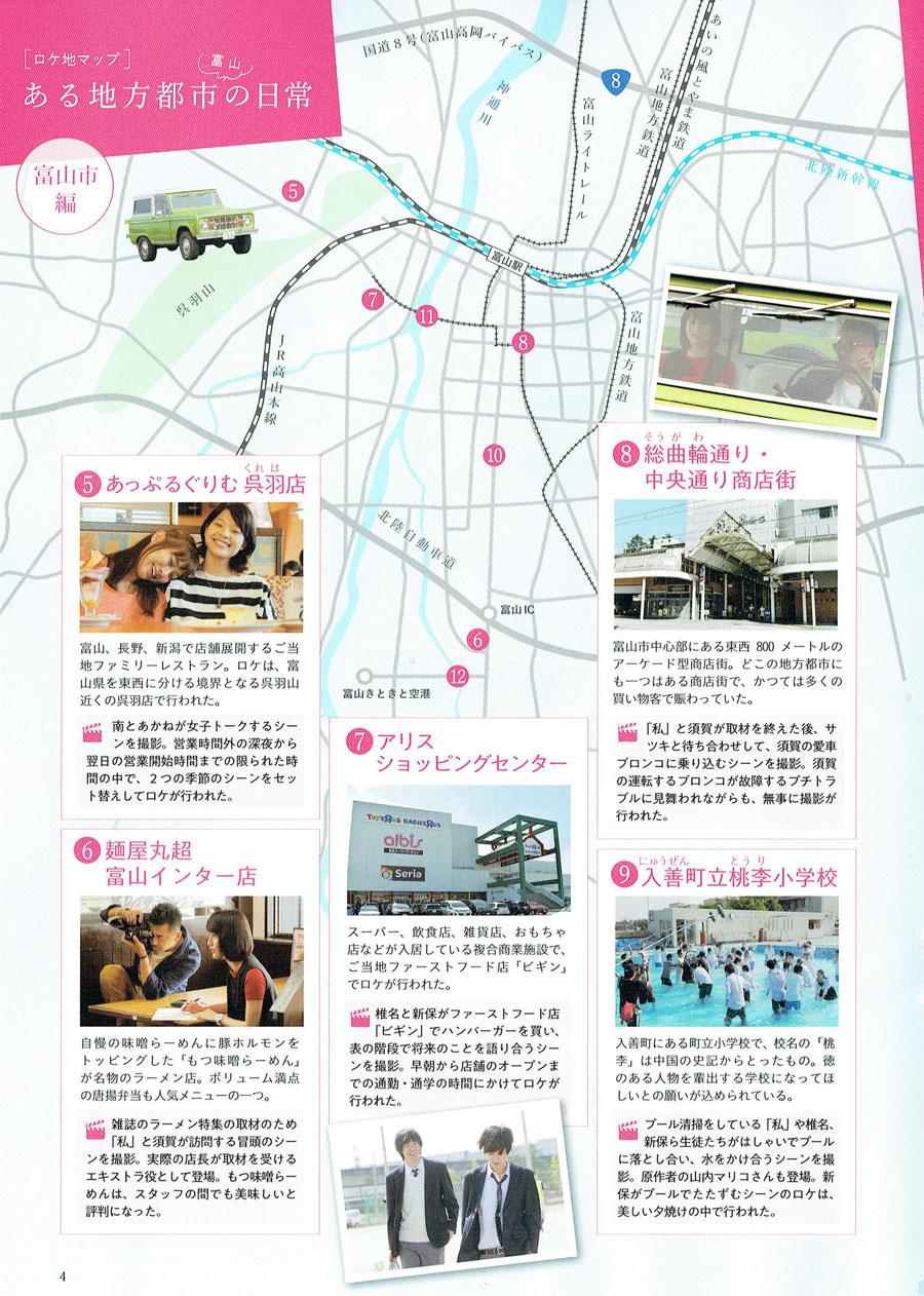 富山のロケ映画「ここは退屈迎えに来て」のロケ地マップ2