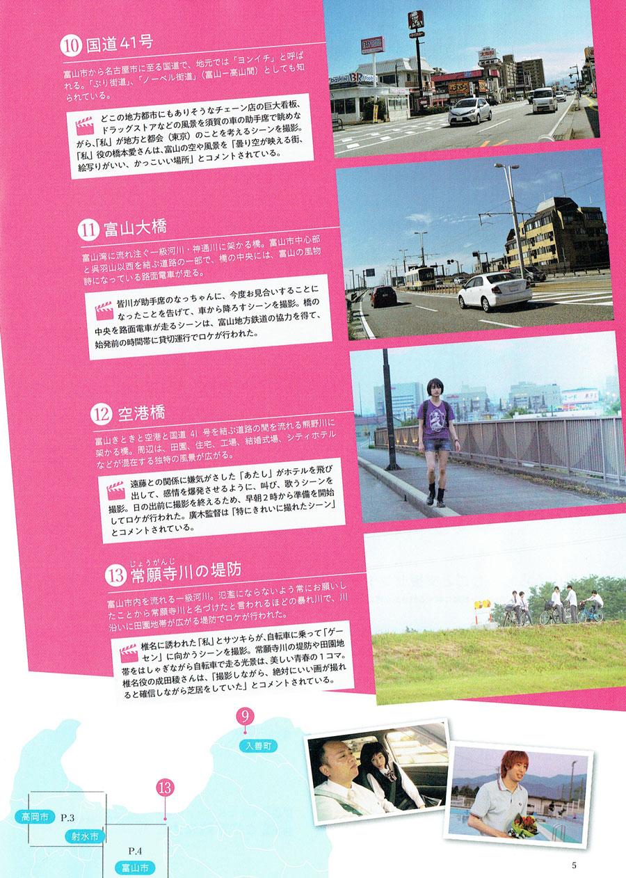 富山のロケ映画「ここは退屈迎えに来て」のロケ地マップ3