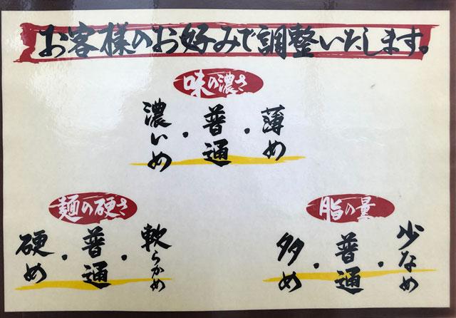 横浜家系ラーメン「魂心家(こんしんや)」ラーメンのお好み注文
