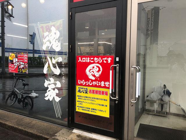 横浜家系ラーメン「魂心家(こんしんや)」の店舗入り口