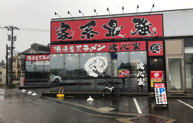 横浜家系ラーメン「魂心家(こんしんや)」の店舗外観