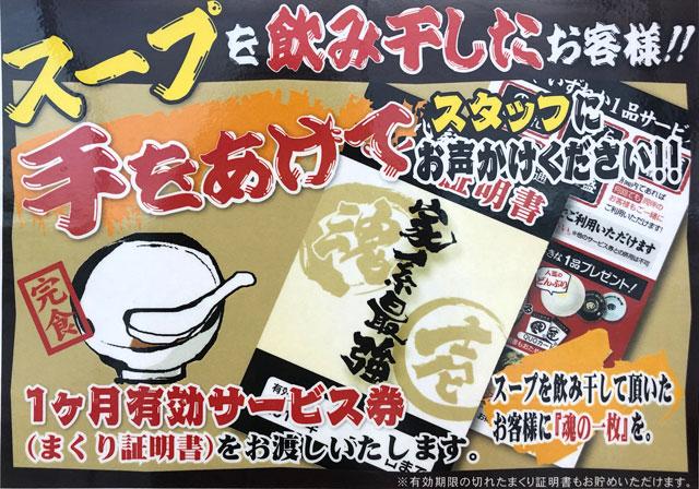 横浜家系ラーメン「魂心家(こんしんや)」のまくり券の取得方法