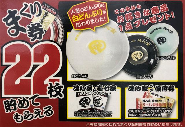 横浜家系ラーメン「魂心家(こんしんや)」のまくり券を集めてもらえる特典