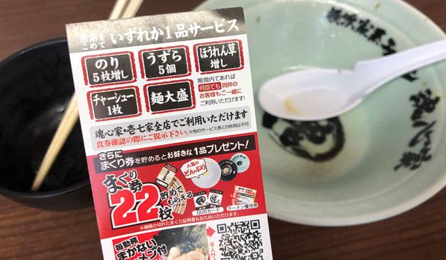 横浜家系ラーメン「魂心家(こんしんや)」のまくり券