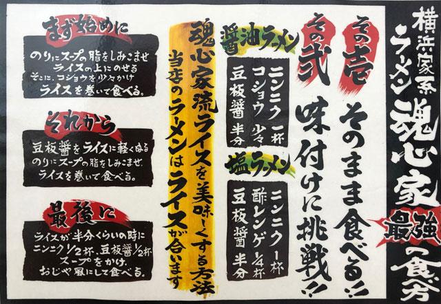 横浜家系ラーメン「魂心家(こんしんや)」のラーメンの食べ方