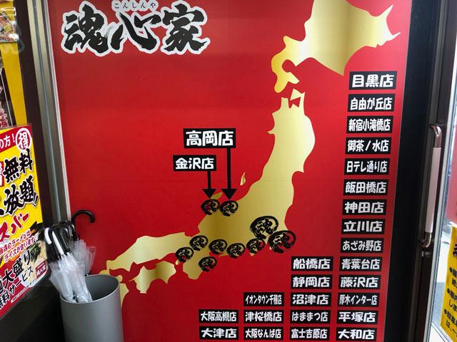 横浜家系ラーメン「魂心家(こんしんや)」の全国の店舗