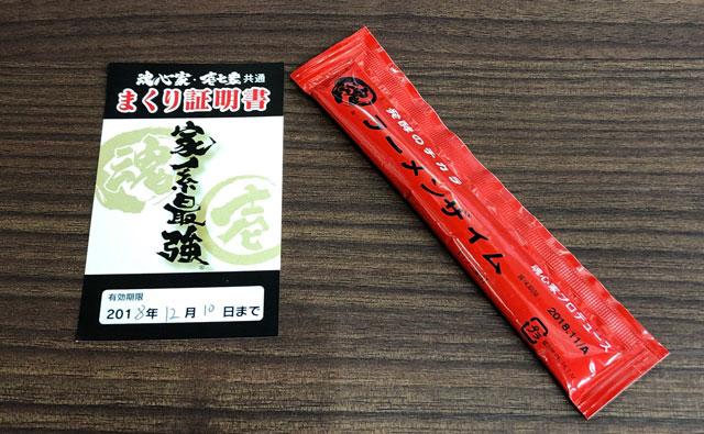 富山市秋吉の富山 魂心家(こんしんや)のまくり券とラーメンザイム
