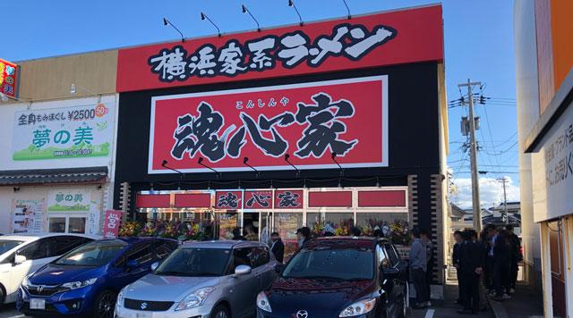 富山市秋吉にオープンした富山 魂心家(こんしんや)の店舗外観