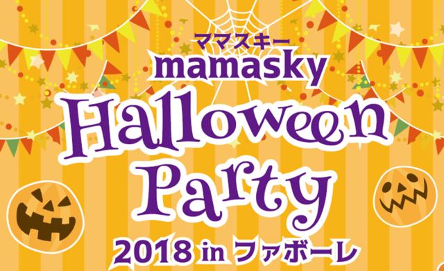 ママスキー ハロウィンパーティー2018(10/28)