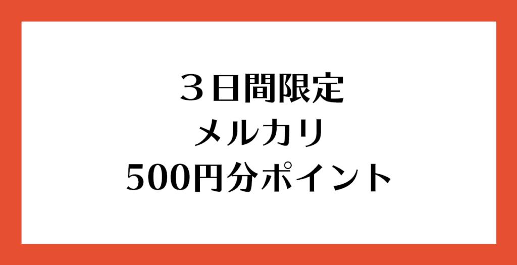 【3日間限定】メルカリ500円分のポイントがプレゼントされてる!