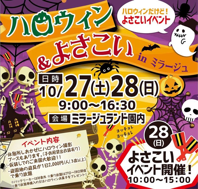 ハロウィン&よさこい in ミラージュ(10/27~28)