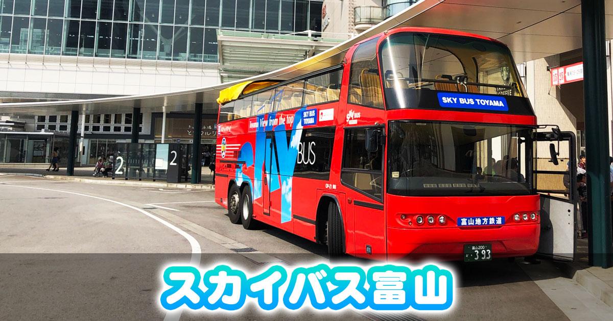 【スカイバス富山】オープンバスで富山観光【料金やコース】