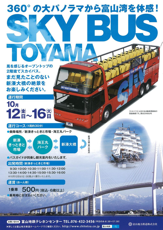 スカイバス富山の基本運行情報