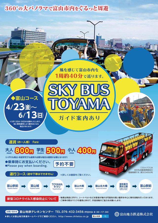 スカイバス富山2021のチラシ