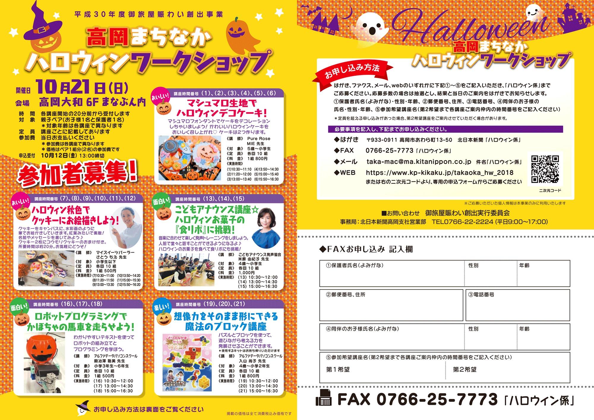 高岡まちなかハロウィンワークショップ2018(10/21)