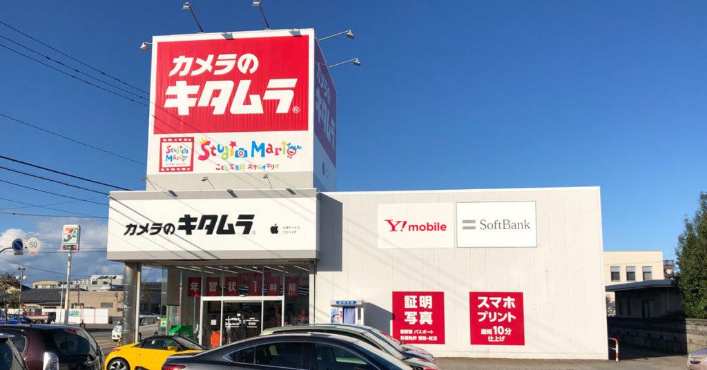 【富山のiPhone修理店】アップル正規店カメラのキタムラと非正規店の違いは?