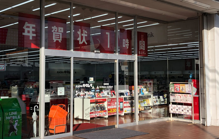 富山県唯一のアップル正規サービスプロバイダ「カメラのキタムラ掛尾店」
