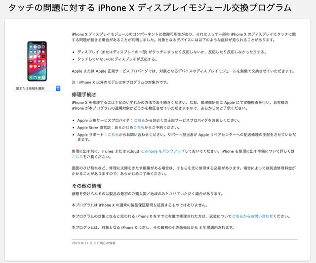 iPhoneXのタッチ操作不具合についての公式HP