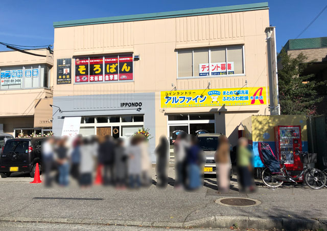 焼きたて食パン一本堂 富山店の行列