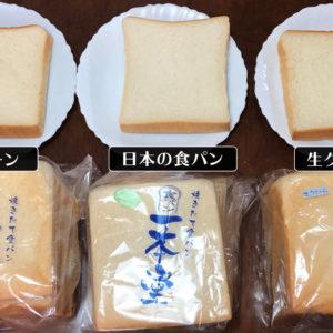 食パン専門店一本堂のオススメはどれ?3種類のパンを食べ比べしてみた!