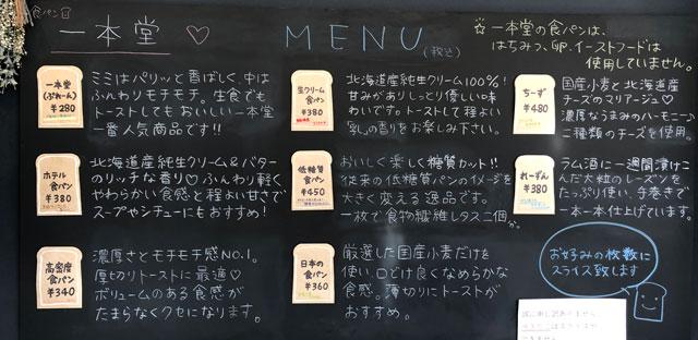 焼きたて食パン一本堂 富山店のメニュー