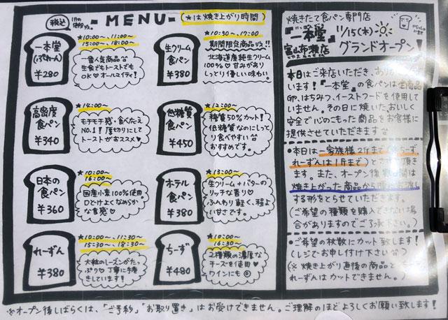 焼きたて食パン一本堂 富山店のメニューと説明