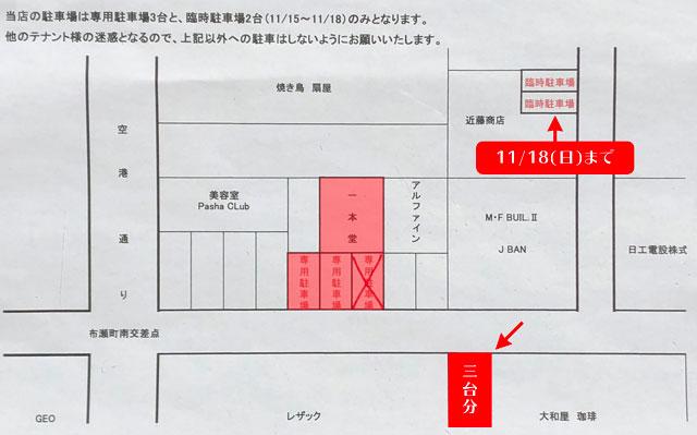 焼きたて食パン一本堂 富山店の駐車場の位置