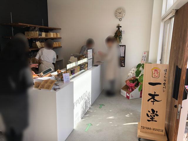 焼きたて食パン一本堂 富山店の店内