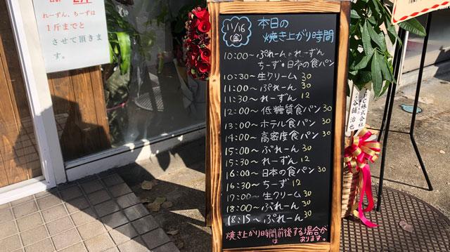焼きたて食パン一本堂 富山店の焼き上がり時間