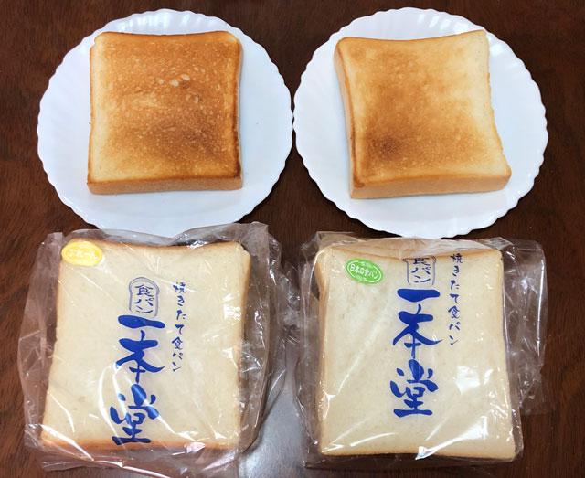 食パン専門店一本堂の2種類のパン(ぷれーん・日本の食パン)を食べ比べ