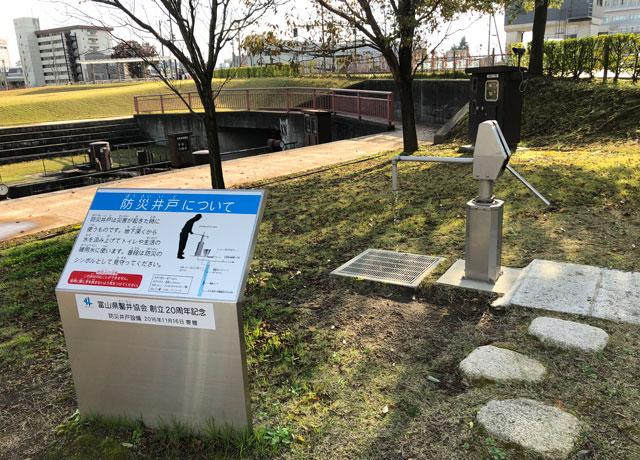 富岩運河環水公園の防災井戸