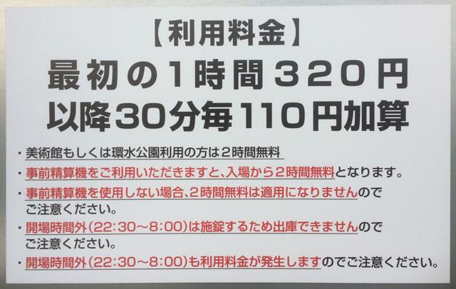富山市富岩運河環水公園の立体駐車場の利用料金