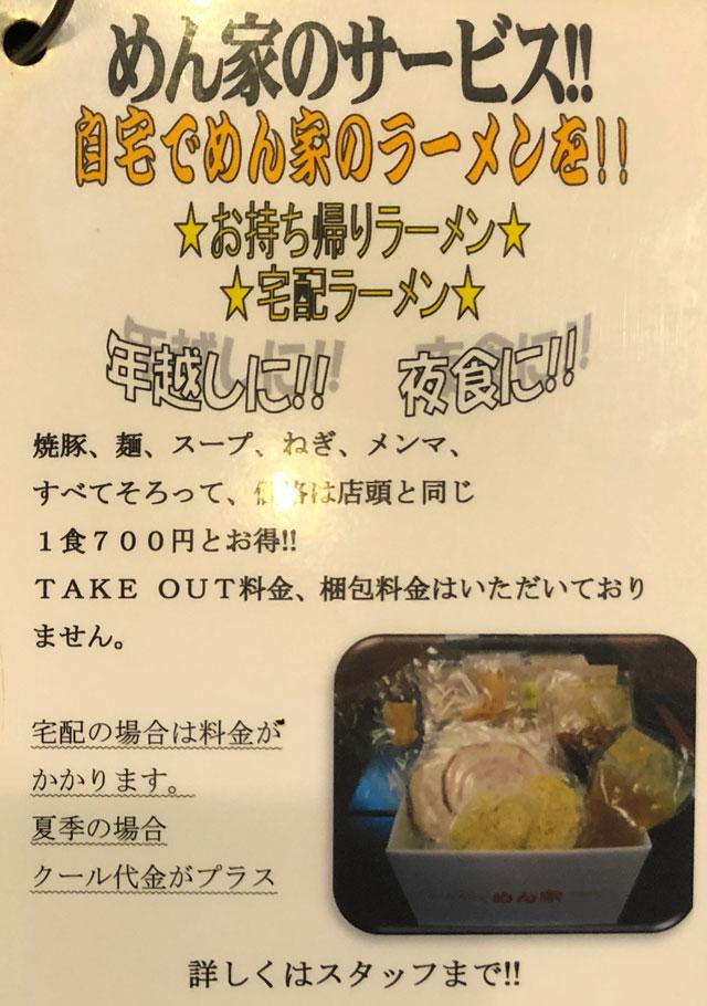 新根塚のラーメン専門店めん家でラーメンのテイクアウト