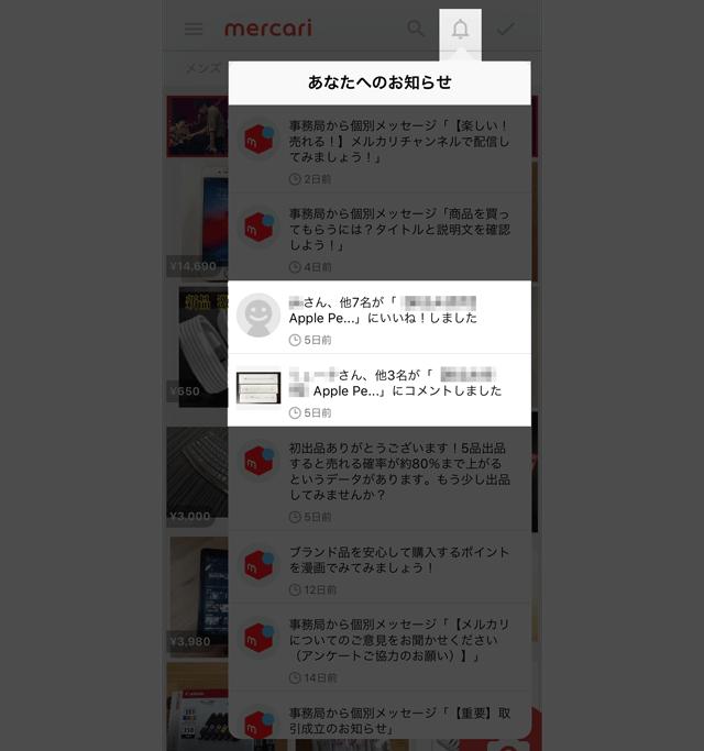 フリマアプリ「メルカリ」のお知らせアラート