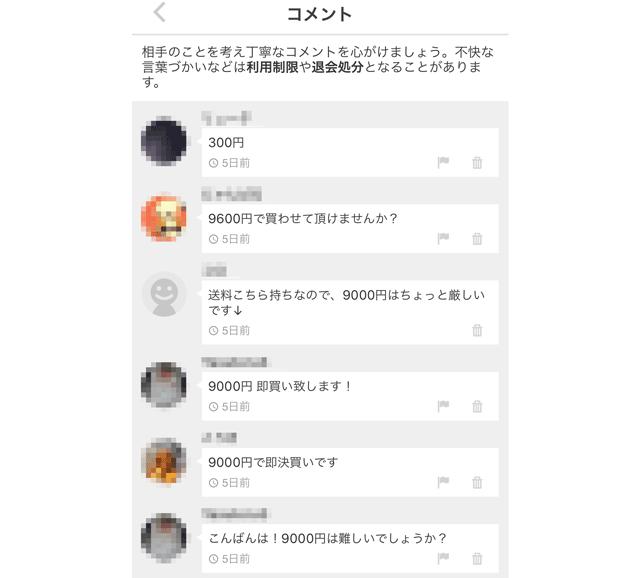 フリマアプリ「メルカリ」のコメント
