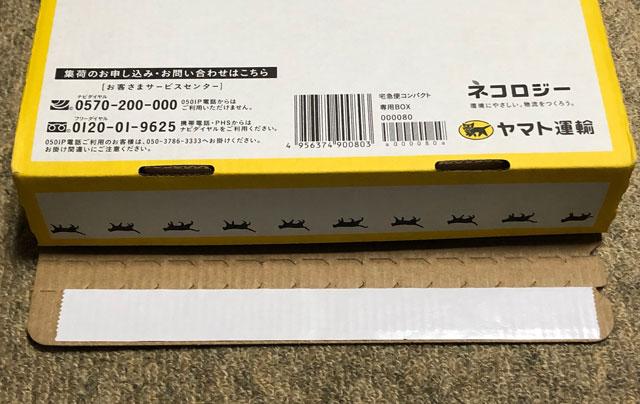 フリマアプリ「メルカリ」のらくらくメルカリ便の包装テープ