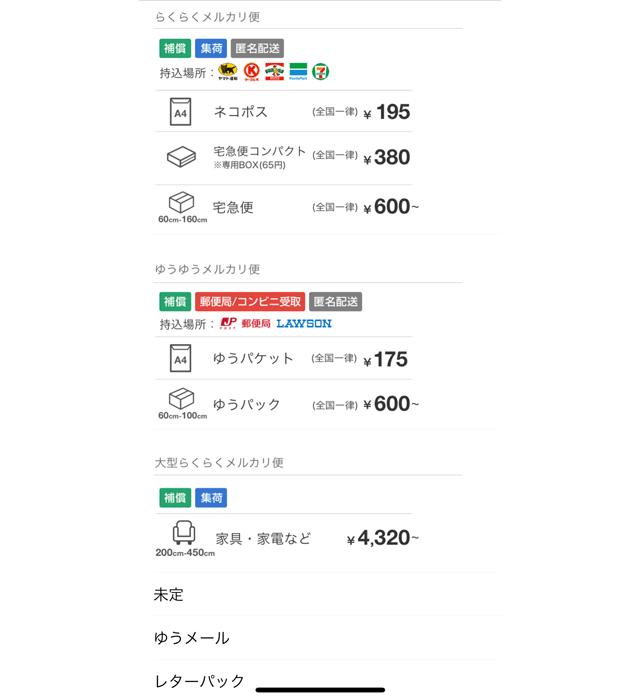 フリマアプリ「メルカリ」の配送方法と料金