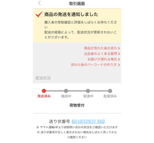 フリマアプリ「メルカリ」のらくらくメルカリ便の配送状況