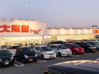 【大阪屋ショップお得5ヵ条】ポイント倍デーは?チラシは?アイス半額や特売日は?