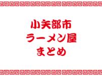 【小矢部市のラーメン屋まとめ】住所や営業時間の一覧(地図付)