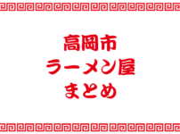 【高岡市のラーメン屋まとめ】住所や営業時間の一覧(地図付)